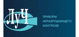 Луч (Производство РФ)
