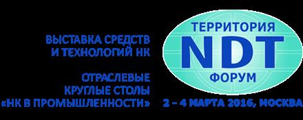 Выставка Территория NDT 2016